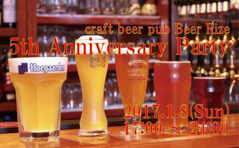 Beer Rize 5th Anniversary in 2017.1.8(Sun)